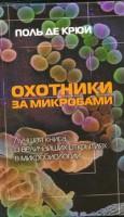 Книга Охотники за микробами