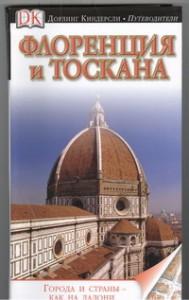 Книга Флоренция и Тоскана