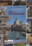 Книга Самые интересные путешествия. Италия
