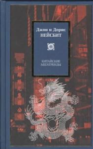 Книга Китайские мегатренды. 8 столпов нового общества