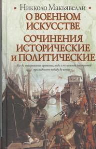 Книга О военном искусстве. Сочинения исторические и политические