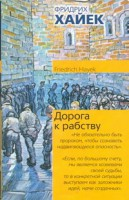 Книга Дорога к рабству