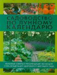Книга Садоводство по лунному календарю