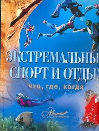 Книга Экстремальный спорт и отдых