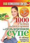 Книга Ваша великолепная фигура. 1000 рецептов для похудения на сельдерейном