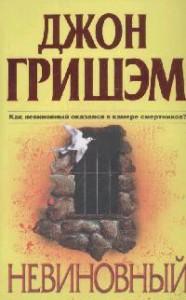Книга Невиновный