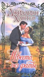 Книга Невеста без фаты