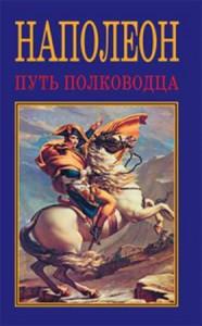 Книга Наполеон. Путь полководца