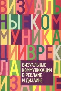Книга Визуальные коммуникации в рекламе и дизайне