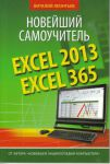 Книга Excel 2013/365. Новейший самоучитель