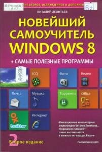 Книга Новейший самоучитель Windows 8 + Самые Полезные Программы