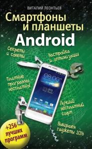 Книга Смартфоны и планшеты Android + 256 лучших программ