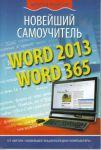 Книга Word 2013/365. Новейший самоучитель
