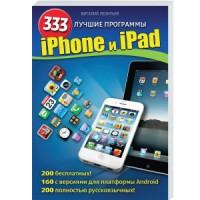 Книга iPhone и iPad. 333 лучшие программы