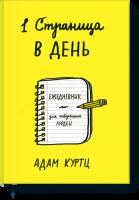 Книга 1 страница в день. Ежедневник для творческих людей