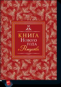 Книга Книга Нового года и Рождества