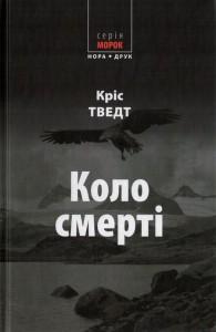 Книга Коло смерті