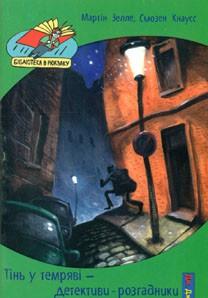 Книга Тінь у темряві або Детективи розгадники