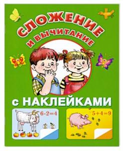 Книга Сложение и вычитание с наклейками