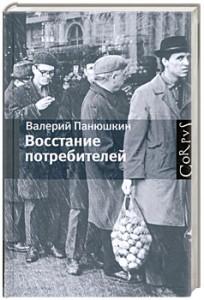 Книга Восстание потребителей
