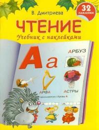 Книга Чтение