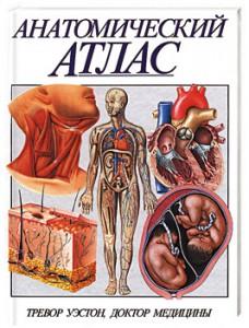 Книга Анатомический атлас