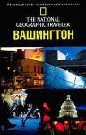 Книга Вашингтон, Округ Колумбия