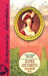 Книга Мария Антуанетта. Жизненный путь