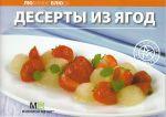 Книга Десерты из ягод