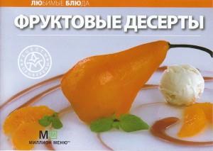 Книга Фруктовые десерты