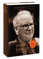 Книга Уоррен Баффет. Лучший инвестор мира (первая авторизованная биография)