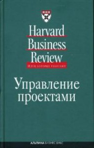 Книга Управление проектами. 2-е изд.