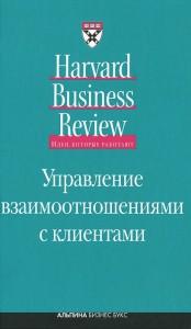 Книга Управление взаимоотношениями с клиентами. 2-е изд.