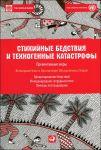Книга Стихийные бедствия и техногенные катастрофы. Превентивные меры