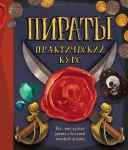 Книга Пираты. Практический курс