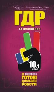 Готові Домашні Роботи і Пояснення 10 клас. ч.1