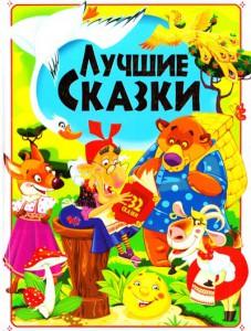Книга Лучшие сказки