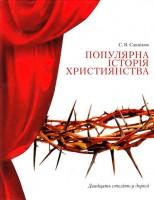 Книга Популярна історія християнства. Двадцять століть у дорозі