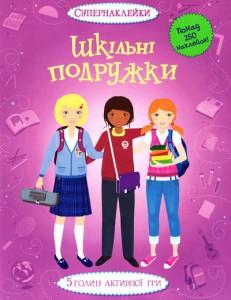 Книга Шкільні подружки