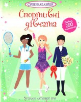 Книга Спортивні дівчата