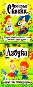 Книга Азбука. Любимые сказки