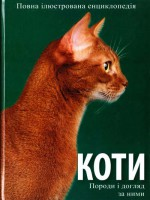 Книга Коти (Pelican)