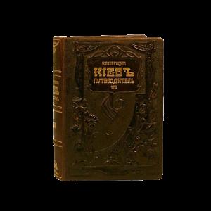 Подарок Книга 'Киев путеводитель'