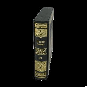 Подарок Подарочная книга 'Целебный травник'