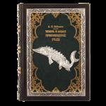 Подарок Жизнь и ловля пресноводных рыб