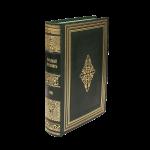 Подарок Книга 'Народный лечебник'