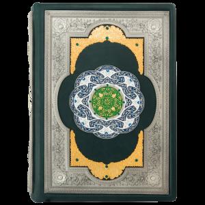 Подарок Коран
