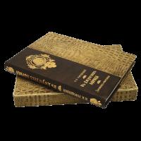 Книга Подарочное издание 'В джунглях Африки'