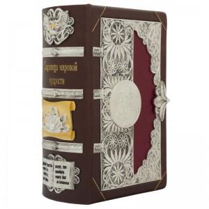 фото Книга 'Сокровища мировой мудрости' #3