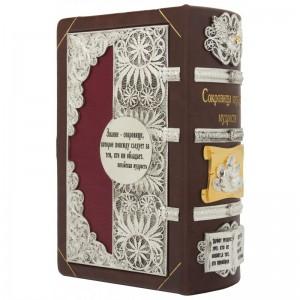 фото Книга 'Сокровища мировой мудрости' #4